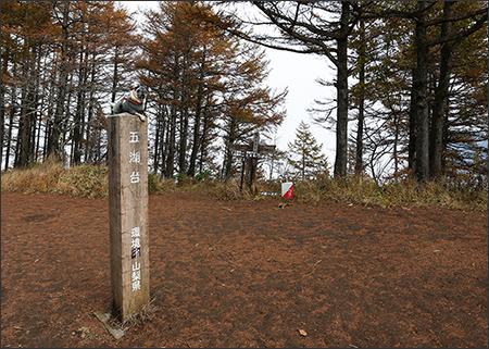 五湖台到着!山頂標識の上で達成感に浸るオリー。